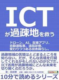紀伊國屋書店BookWebで買える「ICTが過疎地を救う。」の画像です。価格は322円になります。