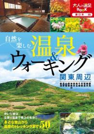 紀伊國屋書店BookWebで買える「自然を楽しむ温泉&ウォーキング 関東周辺」の画像です。価格は1,199円になります。