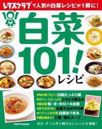 白菜101!レシピ
