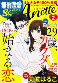 紀伊國屋書店BookWebで買える「無敵恋愛S*girl Anette Vol.2 29歳、カラダから始まる恋」の画像です。価格は648円になります。