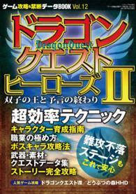 紀伊國屋書店BookWebで買える「ゲーム攻略&禁断データBOOK Vol.12」の画像です。価格は734円になります。