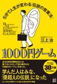 紀伊國屋書店BookWebで買える「1000円ゲーム」の画像です。価格は540円になります。