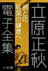 11 『剣と花 紅葉の鎌倉へ』