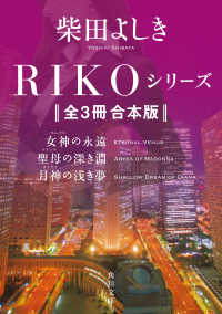 RIKOシリーズ【全3冊 合本版】