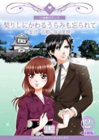 紀伊國屋書店BookWebで買える「契りしにかわるうらみも忘られて?金沢・古都に咲く笑顔?【分冊版】 2巻」の画像です。価格は108円になります。