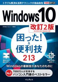 紀伊國屋書店BookWebで買える「できるポケット Windows 10 困った!&便利技 213 改訂2版」の画像です。価格は853円になります。