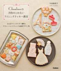 C.bonbonの予約のとれないアイシングクッキー教室 大人気アイシングクッキー講座のデコレーションテクニック&最新デザイン集