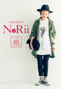 WEARISTA NoRii コーデのルール 365スタイルBOOK