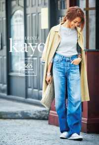 WEARISTA kayo コーデのルール 365スタイルBOOK