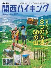関西ハイキング2017