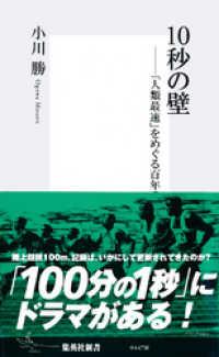 10秒の壁――「人類最速」をめぐる百年の物語
