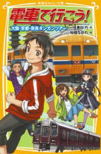 電車で行こう! 大阪・京都・奈良ダンガンツアー