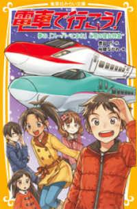 電車で行こう! 夢の「スーパーこまち」と雪の寝台特急