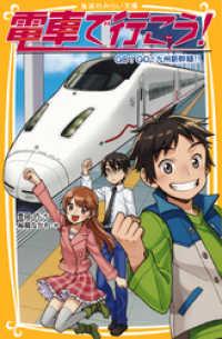 電車で行こう! GO!GO!九州新幹線!!