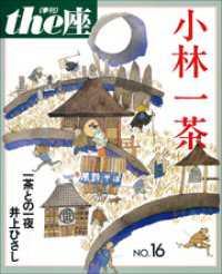 16号 小林一茶(1990)