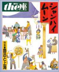 17号 シャンハイムーン(1990)