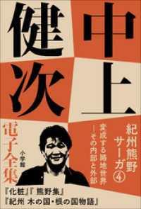 7 『紀州熊野サーガ4 変成する路地世界 その内部と外部』
