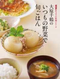大原千鶴のいつもの野菜で旬ごはん