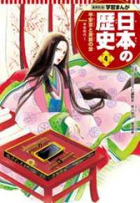 学習まんが 日本の歴史 4 平安京と貴族の世