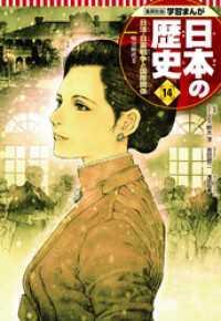 学習まんが 日本の歴史 14 日清・日露戦争と国際関係