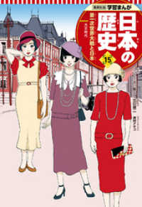 学習まんが 日本の歴史 15 第一次世界大戦と日本