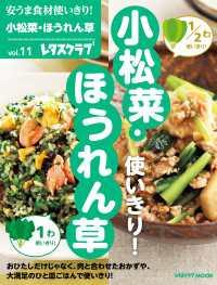 安うま食材使いきり!vol.11 小松菜・ほうれん草
