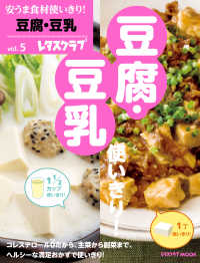 安うま食材使いきり!vol.5 豆腐・豆乳
