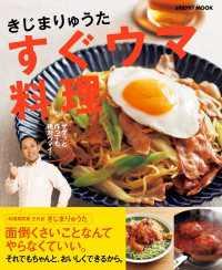 【電子特典付き】きじまりゅうた すぐウマ料理