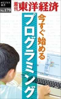 紀伊國屋書店BookWebで買える「今すぐ始めるプログラミング—週刊東洋経済eビジネス新書No.179」の画像です。価格は216円になります。