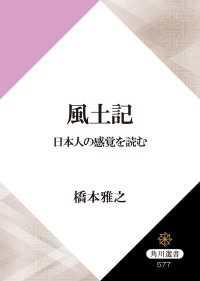 風土記 日本人の感覚を読む