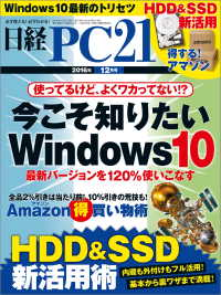 紀伊國屋書店BookWebで買える「日経PC21 2016年 12月号」の画像です。価格は690円になります。