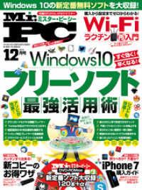 紀伊國屋書店BookWebで買える「Mr.PC (ミスターピーシー 2016年 12月号」の画像です。価格は648円になります。