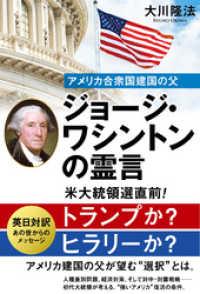 紀伊國屋書店BookWebで買える「アメリカ合衆国建国の父 ジョージ・ワシントンの霊言」の画像です。価格は1,512円になります。