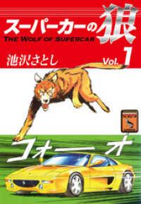 紀伊國屋書店BookWebで買える「スーパーカーの狼(1」の画像です。価格は496円になります。