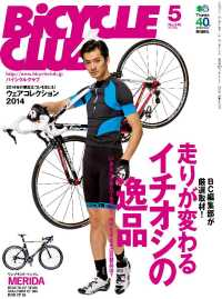 BiCYCLE CLUB - 2014年5月号 No.349