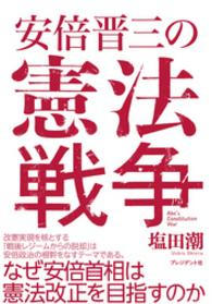 紀伊國屋書店BookWebで買える「安倍晋三の憲法戦争」の画像です。価格は1,728円になります。