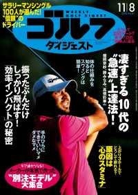ドライバー おすすめ ゴルフの画像