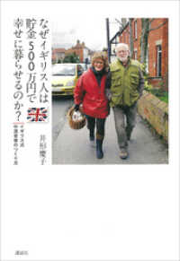 なぜイギリス人は貯金500万円で幸せに暮らせるのか? イギリス式 中流老後のつくり方