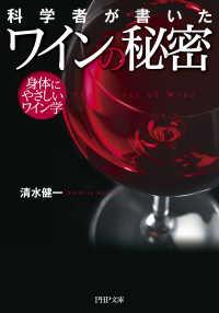 ワインの秘密