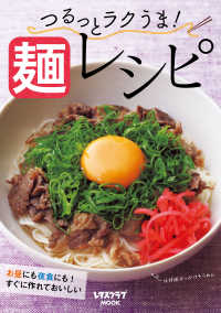 つるっとラクうま! 麺レシピ