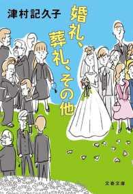 婚礼、葬礼、その他