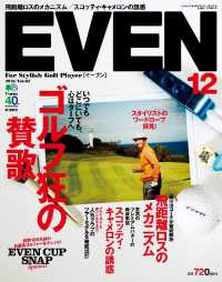 紀伊國屋書店BookWebで買える「EVEN」の画像です。価格は600円になります。