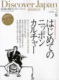紀伊國屋書店BookWebで買える「Discover Japan」の画像です。価格は800円になります。