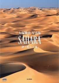 大塚雅貴写真集 SAHARA 砂と風の大地