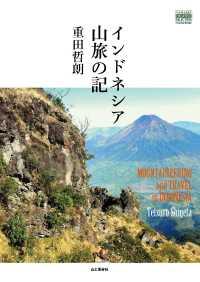 YCSF インドネシア山旅の記