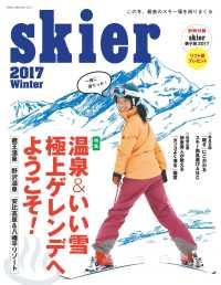 紀伊國屋書店BookWebで買える「skier2017」の画像です。価格は950円になります。