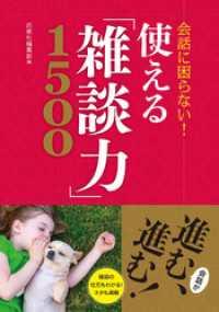 紀伊國屋書店BookWebで買える「会話に困らない! 使える「雑談力」1500」の画像です。価格は734円になります。