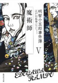 明智小五郎事件簿5 「魔術師」