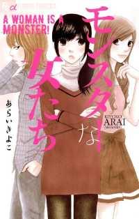 紀伊國屋書店BookWebで買える「モンスターな女たち」の画像です。価格は453円になります。