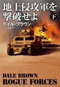 紀伊國屋書店BookWebで買える「地上侵攻軍を撃破せよ(下)」の画像です。価格は864円になります。